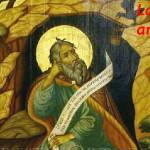 Urări şi mesaje de La mulţi ani de Sfântul Ilie 2015 | albaiuliainfo.ro